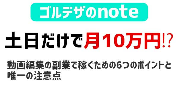 土日だけで10万円!?