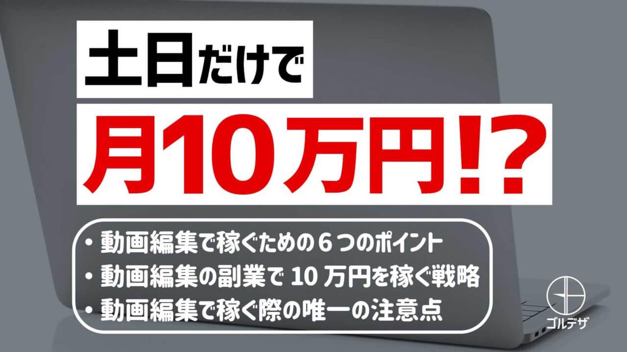 土日だけで月10万円!?