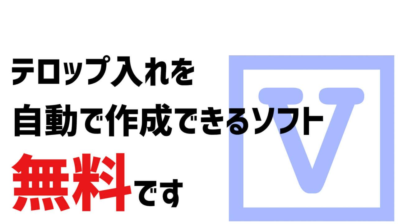 動画 編集 テロップ