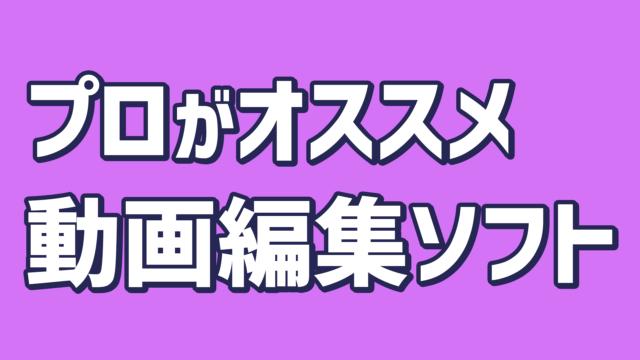 プロがオススメ動画編集ソフト
