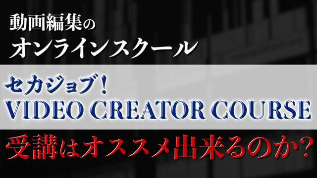 動画編集オンラインスクール【セカジョブ! VIDEO CREATOR COURSE】とは?オススメできる?