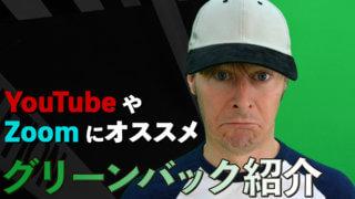 YouTubeや Zoomにオススメグリーンバック紹介