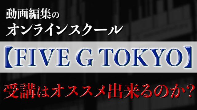 完全オンラインの動画編集スクール【FIVE G TOKYO】受講はオススメ?