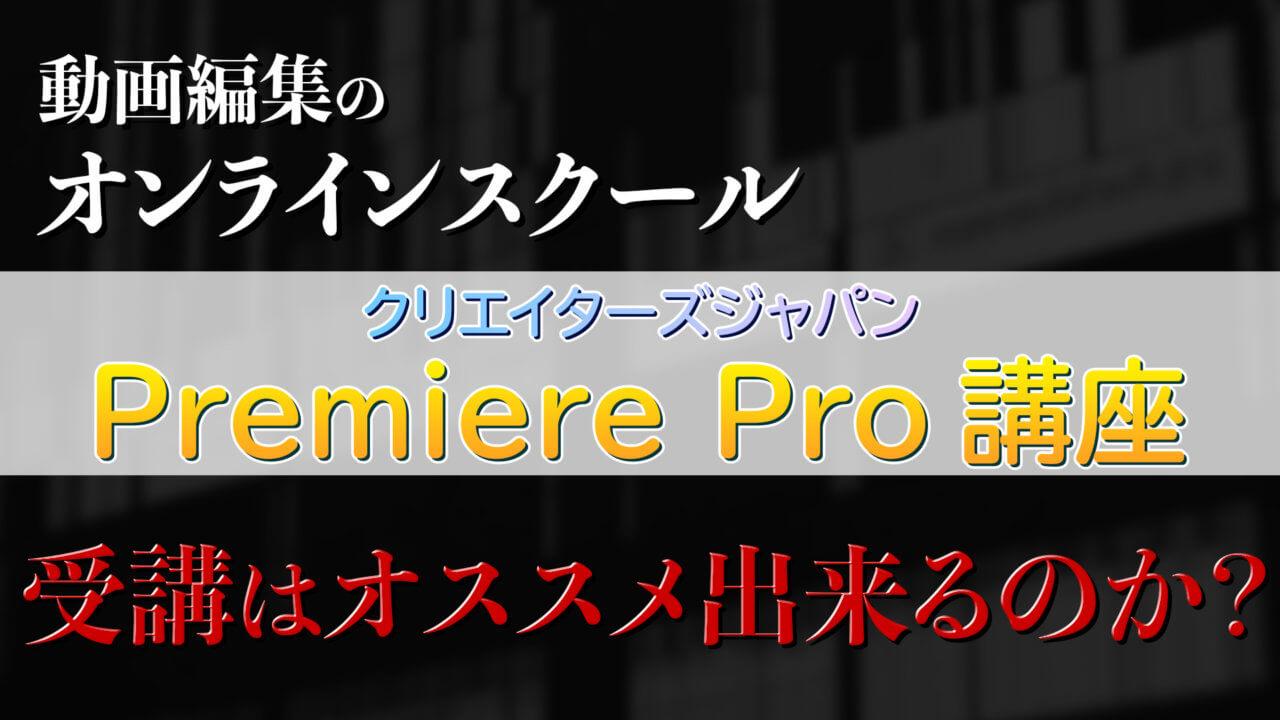 動画編集のオンラインスクール「クリエイターズジャパン」のPremiere Pro講座はオススメ?