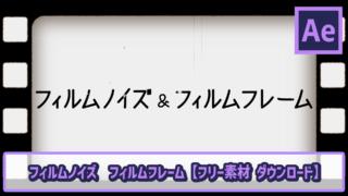 フィルムノイズ フィルムフレーム【フリー素材 ダウンロード】