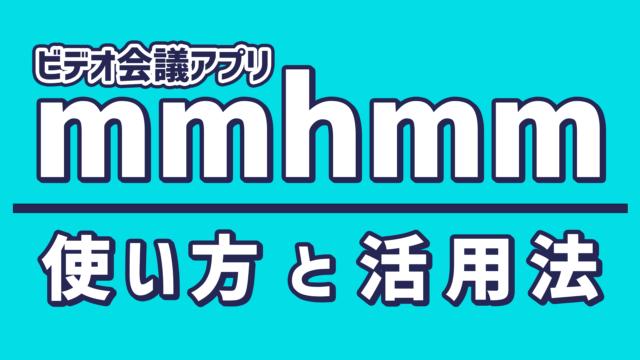 ビデオ会議アプリmmhmmt使い方と活用法