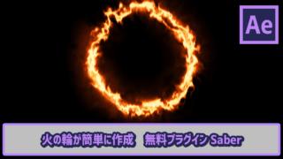 火の輪が簡単に作成 無料プラグインSaber【AE初心者チュートリアル】