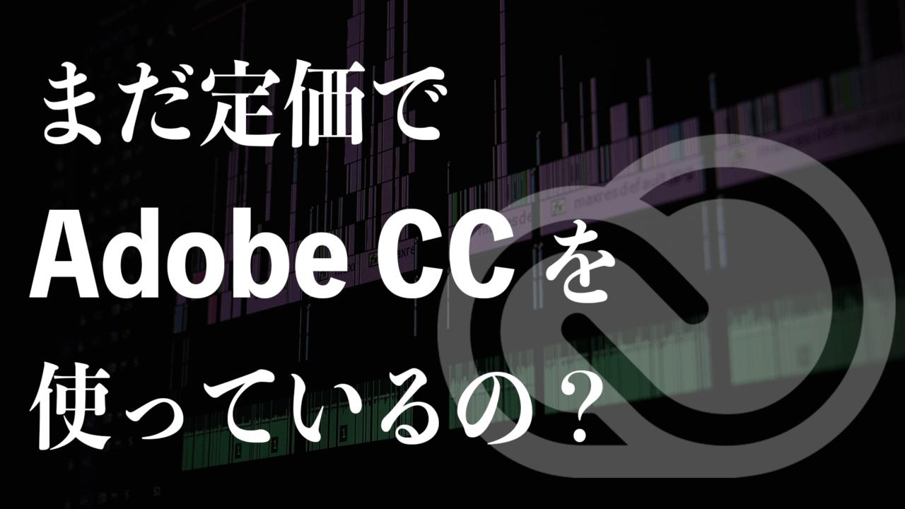 まだ定価でAdobeCCを使っているの?