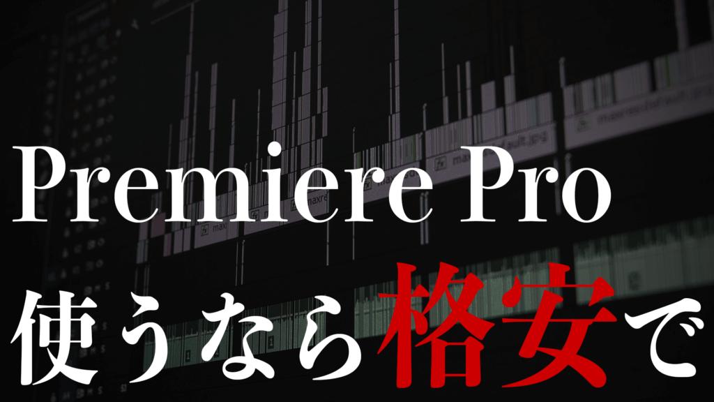 Premiere Pro 使うなら格安で