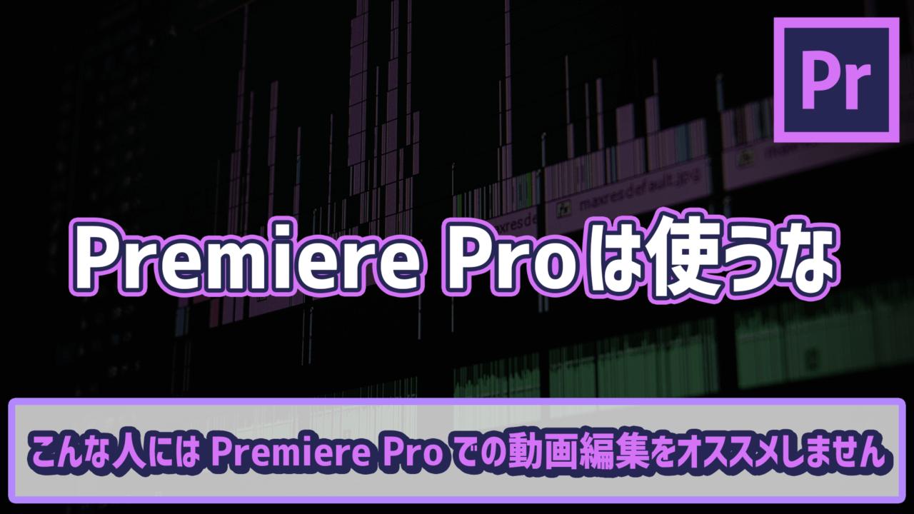 Premiere Proは使うな