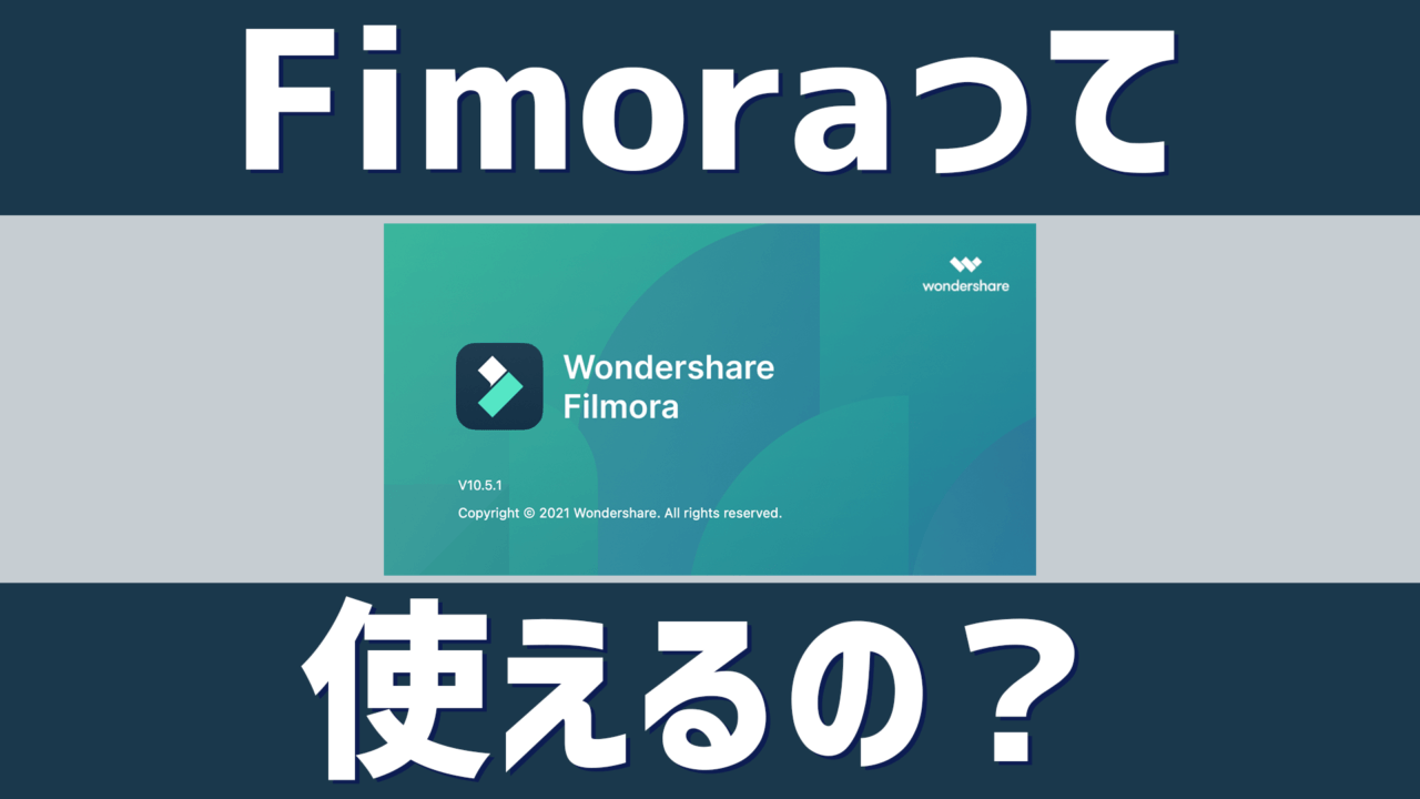 Fimoraって使えるの?