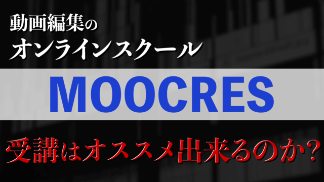 動画編集スクールMOOCRESはオススメできる?費用が高い?